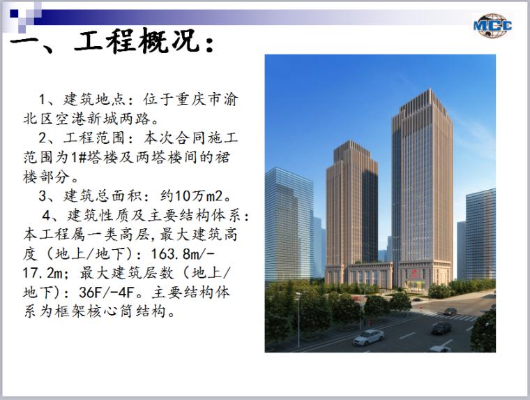 [重庆]新闻传媒中心一期工程项目策划书(Word和PPT版)