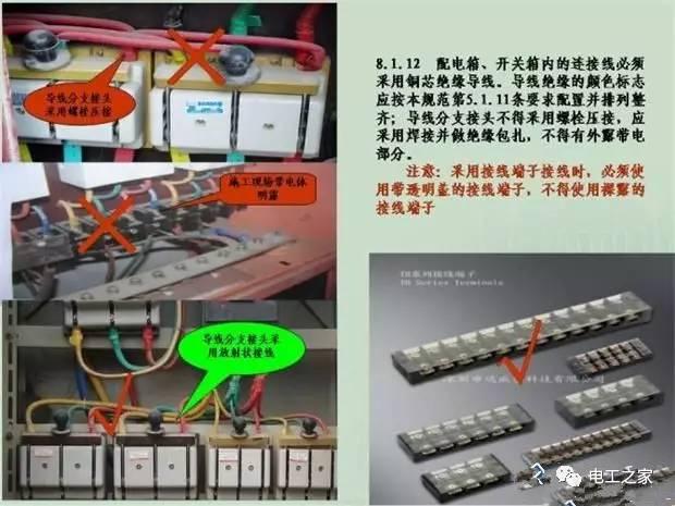 施工临时用配电箱标准做法系列全集_12