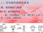 钢筋混凝土梁讲义PPT(共236页)