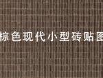 棕色现代小型砖贴图