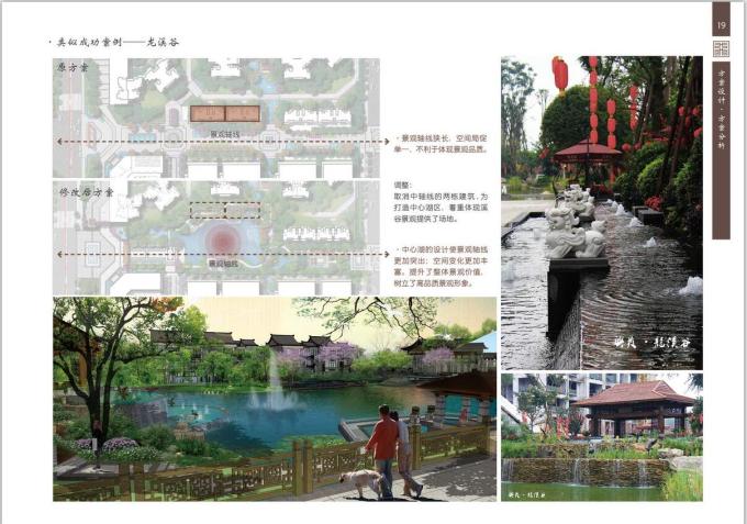 [上海]美域东方美学别墅区景观设计_2