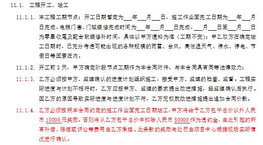 [武汉]金地·澜菲溪岸一期高层室内装修合同(共23页)