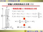工程结构抗震分析--结构抗震分析模型
