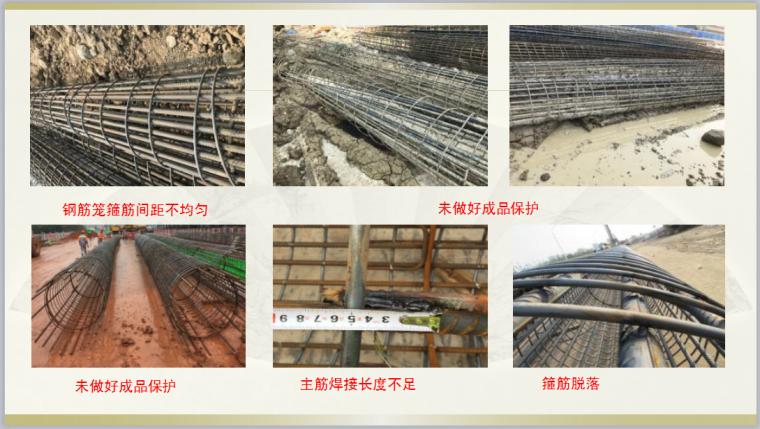地铁车站施工常见质量问题及预防措施