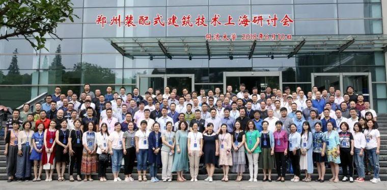 郑州装配式建筑技术上海研讨会于同济大学顺利召开