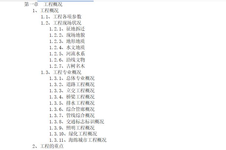 【市政道路】荆州城北快速路监理大纲(共151页)_4