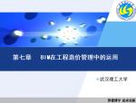精品讲义|武汉理工大学BIM在工程造价管理中的运用讲义,135页
