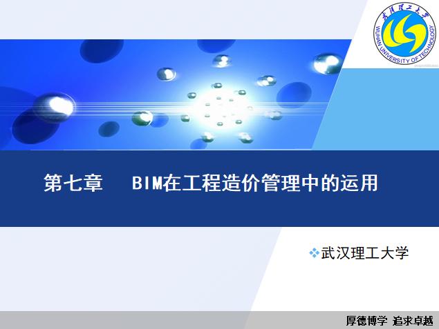 精品讲义|武汉理工大学BIM在工程造价管理中的运用讲义