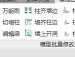 Revit比较常用的几款插件