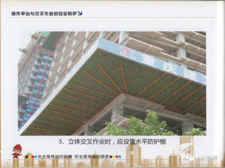 大用系列,建筑施工现场安全知识画册之高处作业_57