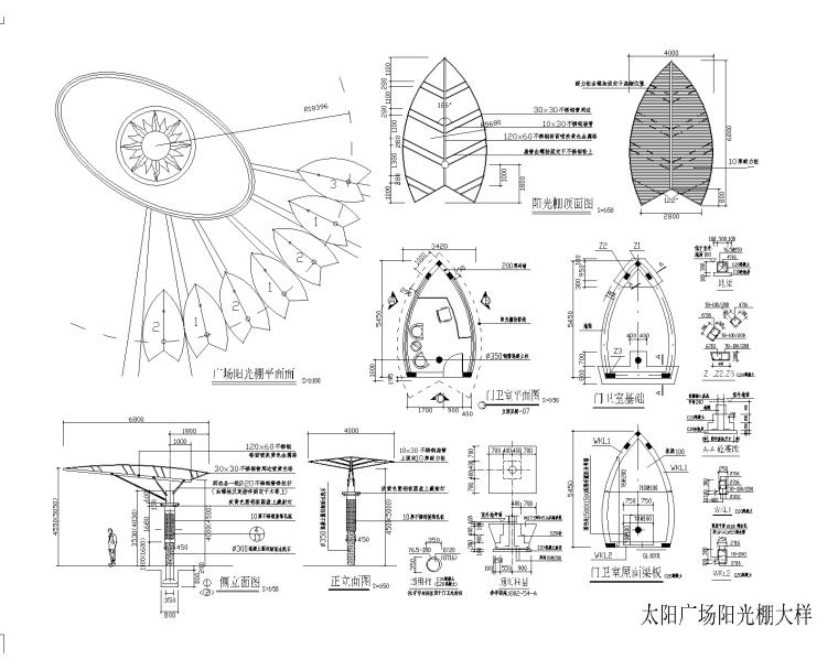 精选景观亭廊施工图(50套)-精选景观亭廊施工图(30套)20