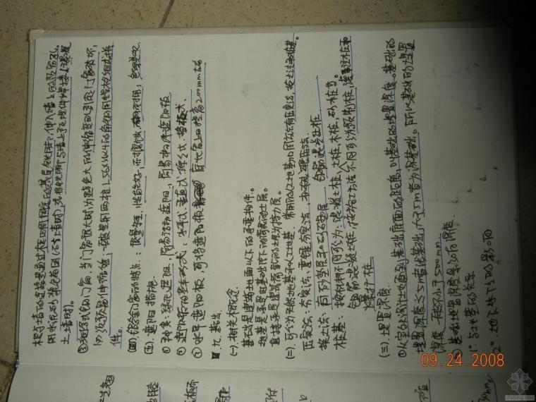 建筑构造复习资料(重点笔记+华工课堂拍摄笔记)_37