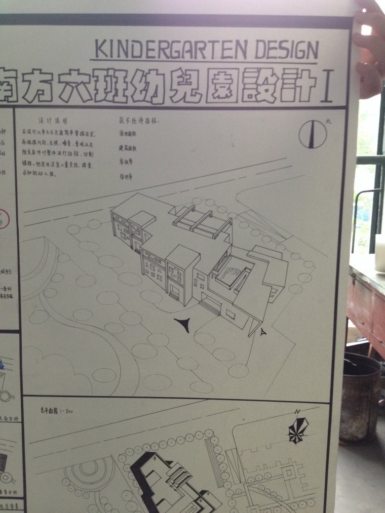 南方六班幼儿园设计_5