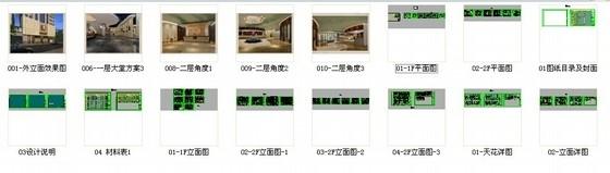 [北京]原创综合医药研究院典雅中式医院装修施工图(含效果)总缩略图
