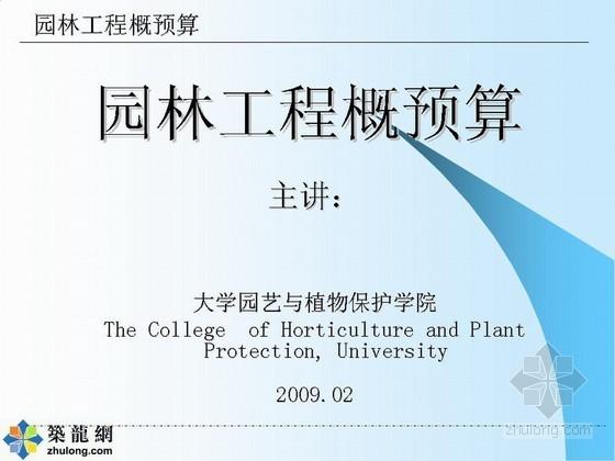 [课程讲义]园林工程概预算