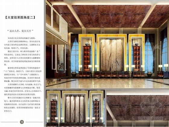 [辽宁]新中式气宇轩昂商务会议酒店设计方案(含效果图)