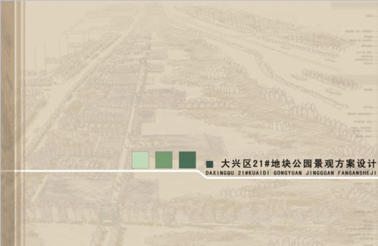 大兴区21#地块公园景观方案设计