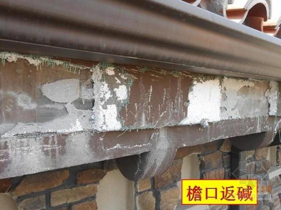 屋面檐口保温板粘贴大样图做法(防冷桥、防返碱)