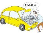 车辆亏电 原来是加装车载电器惹的祸