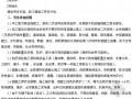 混凝土工程劳务分包合同(8页)