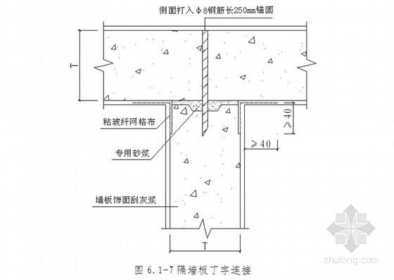 自保温墙板围护结构施工技术总结