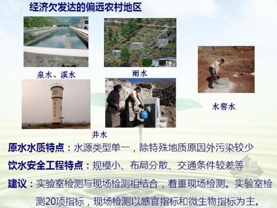 农村饮水安全工程典型县水质检测中心仪器设备配置方案讲解