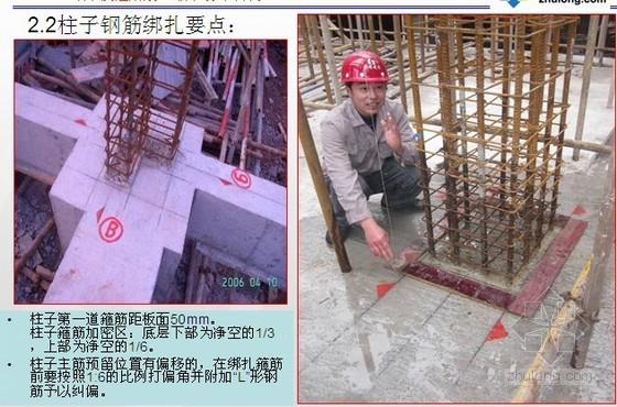 [重庆]办公楼钢筋、混凝土工程施工质量技术交底(多图)