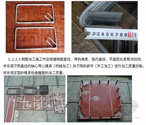 [北京]框架剪力墙结构钢筋工程施工方案(滚压直螺纹连接)