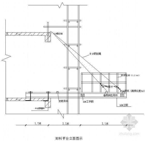 高层建筑悬挑卸料平台施工方案(4.3×3.2m)