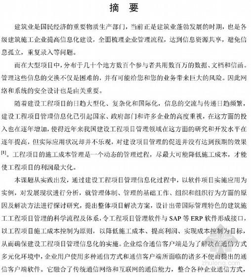 [硕士]工程施工项目管理信息化的研究与实现[2011]