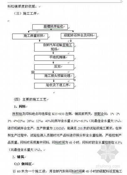 云南永武高速公路某段路面施工试验段总结报告
