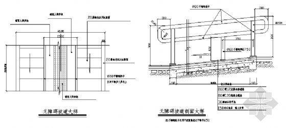 无障碍坡道详图-4