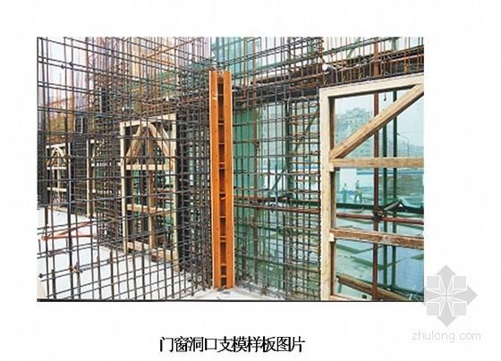 [上海]框架核心筒结构大楼覆膜木模板施工方案(拼装大模板)