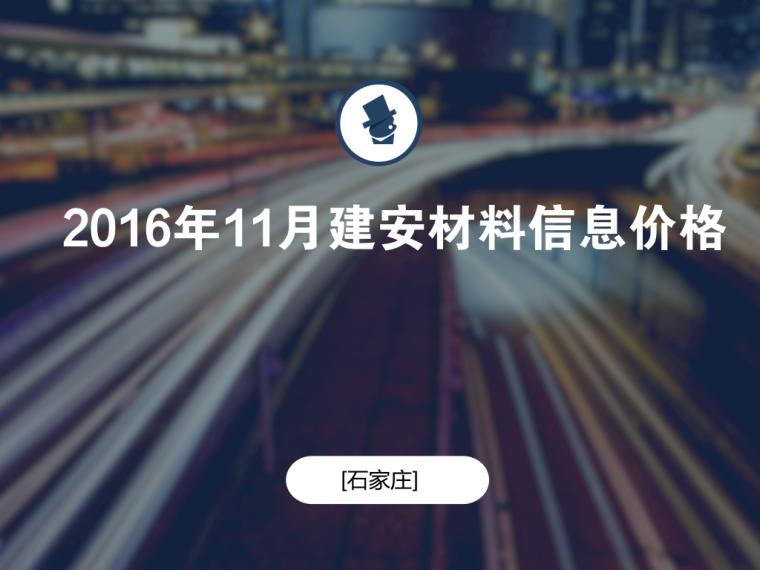[石家庄]2016年11月建设材料厂商报价信息