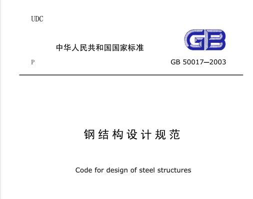 GB50017-2003钢结构设计规范(18年一注考试用)
