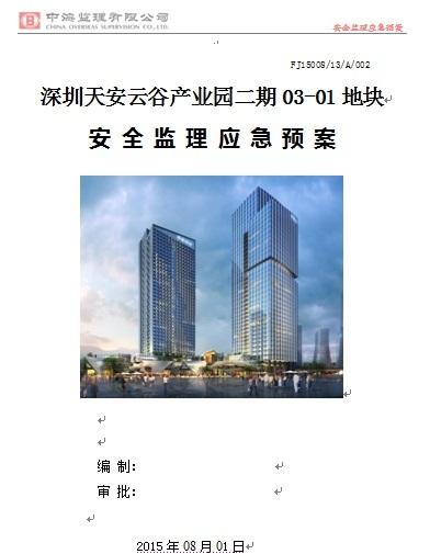 深圳天安云谷產業園二期03-01地塊安全監理應急預案