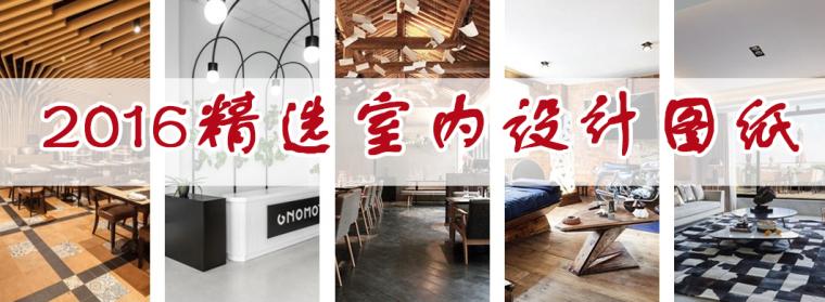 总结2016年比较好的室内设计图纸(样板间、别墅、酒店)