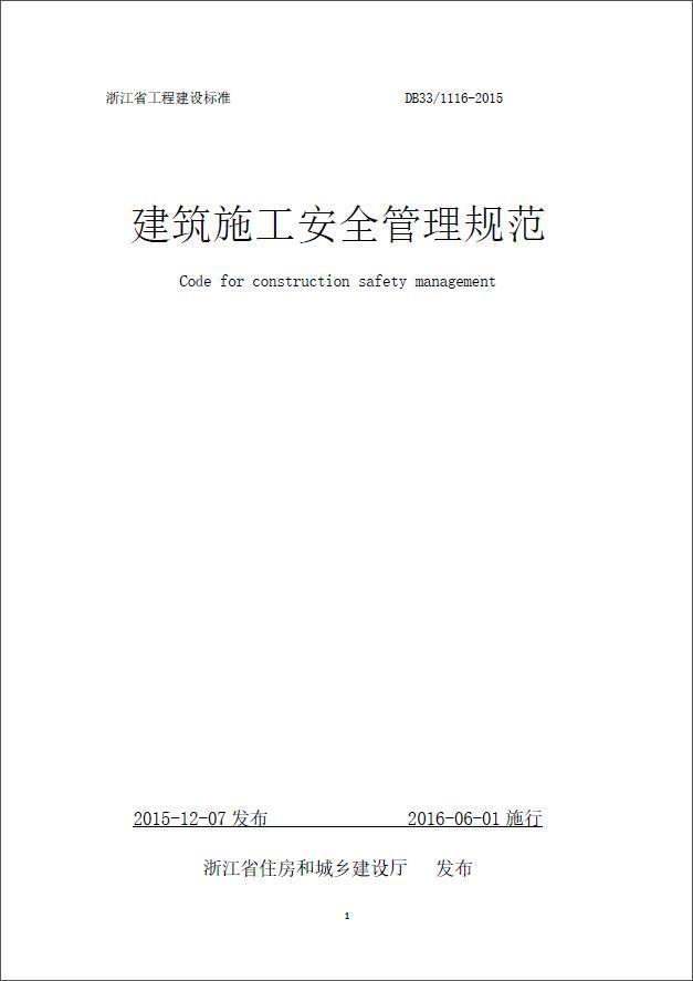 浙江DB33-1116-2015《建筑施工安全管理规范》