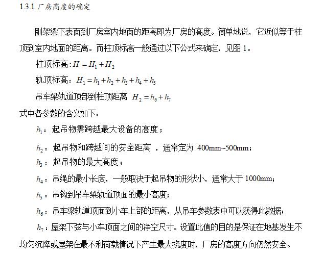 中南大学-钢结构门式钢架厂房毕业设计_3