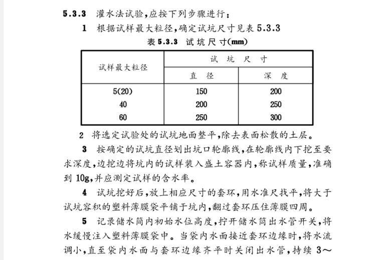 土工试验方法标准GBT50123-1999
