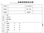 【B类表格】设备到货验收记录