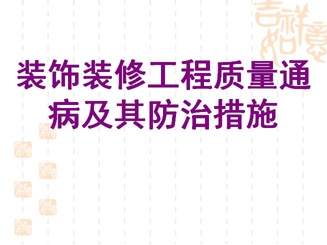 装饰装修工程质量通病防治(66页PPT,讲解详细)_1
