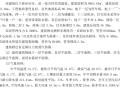 [徐州]某高校给排水毕业论文(住宅建筑)