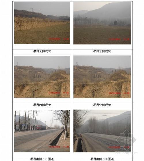 [河南]储煤场建设项目环境影响报告表(环审登记表、附大图)