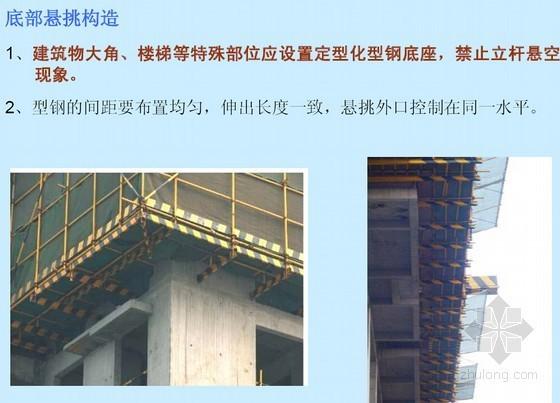 建筑工程文明工地创建作业指导书(37页 多图)