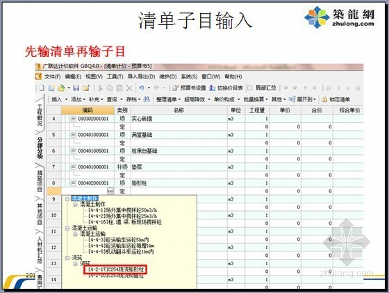 广联达计价软件GBQ4.0实训课程(104页)