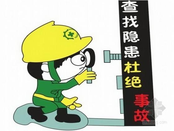 [吉林]路桥隧工程安全隐患排查整改要求(2013.06)