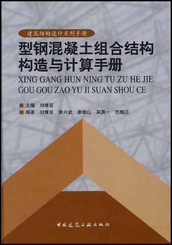 型钢与混凝土组合结构构造与计算手册-刘维亚主编