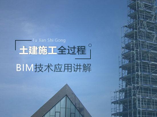 土建施工全过程BIM技术应用讲解