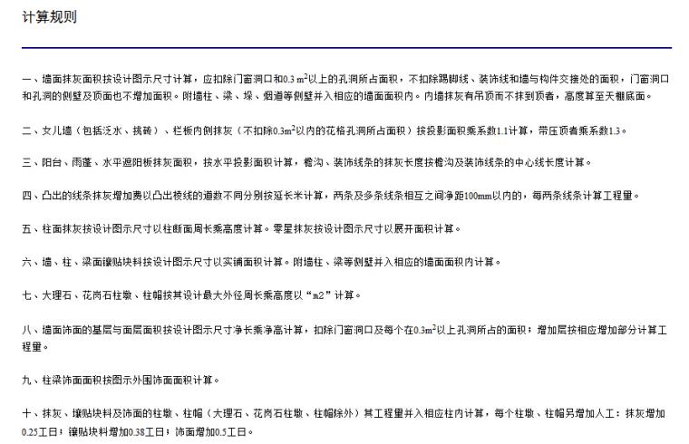 浙江省2010版定额说明(土建安装市政园林水利电力专业)_3